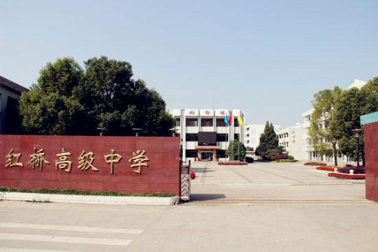 扬州市红桥高级中学风貌
