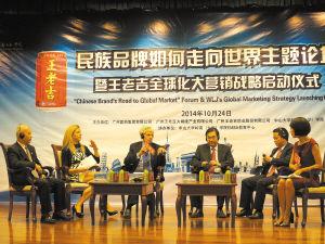 艾·里斯(左三)等一众专家学者论道中国民族品牌如何成为世界品牌。