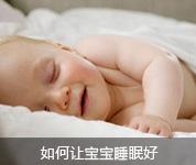 如何让宝宝睡眠好