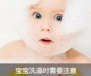 宝宝洗澡时需要注意