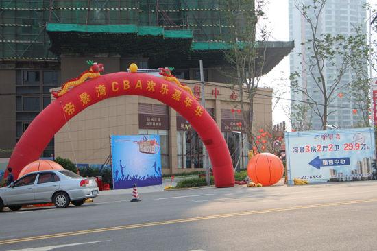 帝景湾篮球欢乐嘉年华引爆清远篮球热潮