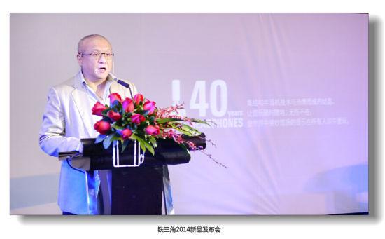 鐵三角大中华有限公司李宏翱先生致发布会开幕词