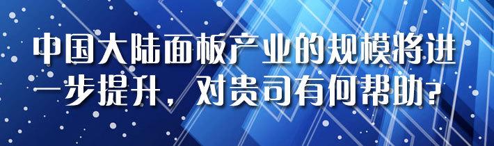 中国大陆面板产业的规模将进一步提升,对贵司有何帮助?