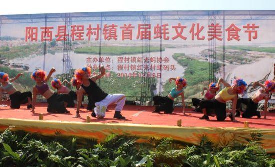 v风情蚝乡风情阳西第一届蚝美食美食节开幕_新文化加盟大便图片