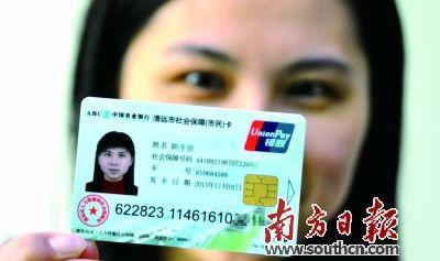 连州市社会保障卡下月启用 可刷卡消费_新浪清