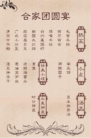 """(爱大厨在上海地区的""""合家团圆宴""""菜单)"""