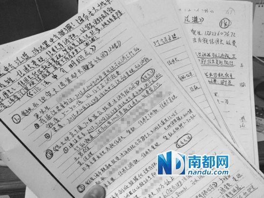 广东音乐连环扣箫谱-南都讯 记者朱鹏景 2013年7月,珠海市民文先生通过非法信用卡中介