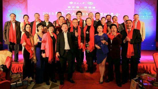南开大学emba深圳同学成立 拓展金融版图图片