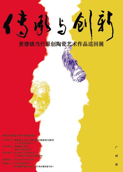中国工艺美术图片