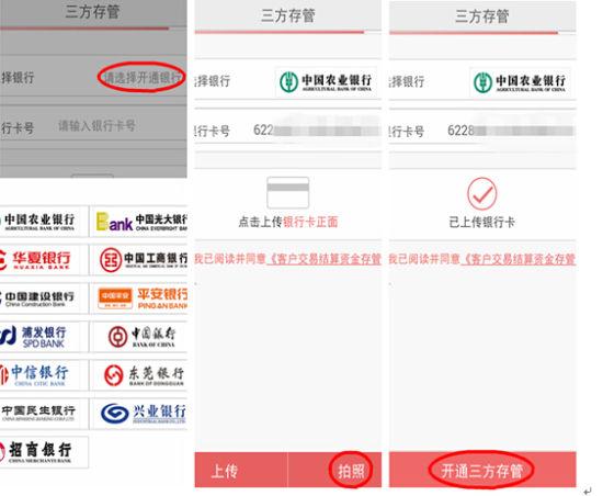 东莞证券为您开启财富之路 安卓手机开户流程