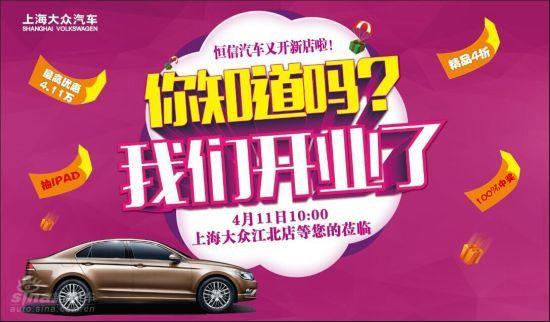 恒信上海大众汽车江北店4.11开业啦