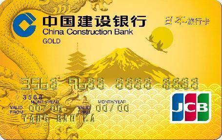 建设银行推出龙卡日本旅行信用卡_新浪广东财经_新浪