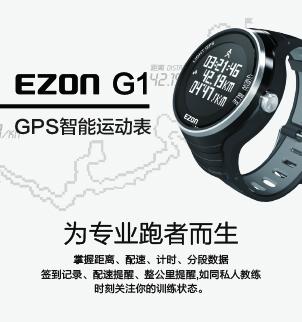 GPS智能跑步表 G1