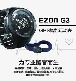 GPS智能跑步表 G3