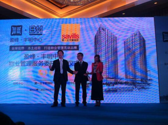 第一太平戴维斯物业托管公司代表合照-北滘总部商务区魅力现 打造