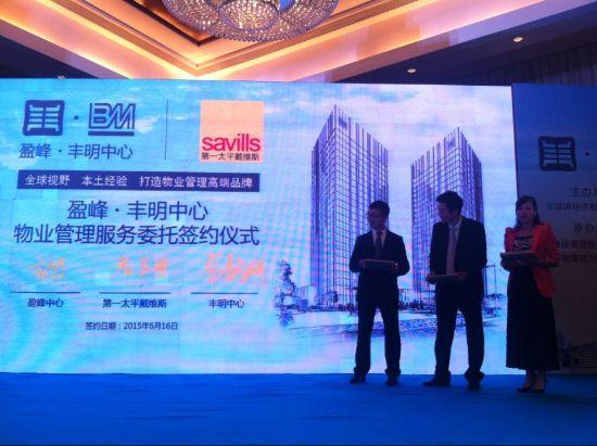 第一太平戴维斯物业托管举行签约仪式-北滘总部商务区魅力现 打造