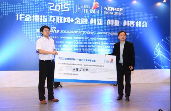 深圳市互联网金融协会接受捐赠-互联网 金融峰会在深圳举行 千万资源
