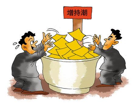 540家公司重要股东响应号召 增持自家股票_新