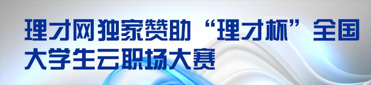 """理才网独家赞助理才杯""""全国大学生云职场大赛"""