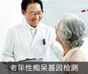 老年性痴呆基因检测