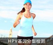HPV基因分型检测