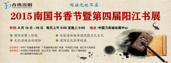 2015南国书香节阳江分会场暨第四届阳江书展