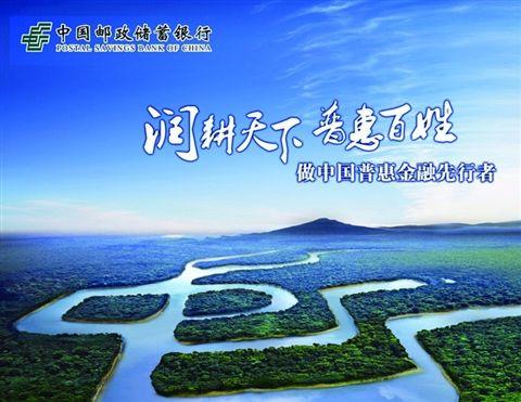 中国邮政储蓄银行荣获中国金融创新大奖