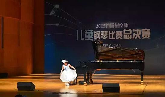 星空杯儿童钢琴比赛