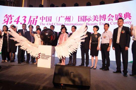 第43届中国(广州)国际美博会启动仪式