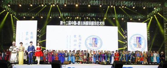在为期两天的比赛中,各路选手进行了传统蒙古族服装展示、现代蒙古族服装展示、蒙古族行业工作服装展示以及蒙古族饰品展示4个项目的比赛。在激烈残酷的角逐中,中国-蒙古族服装服饰大赛工装冠军奖被来自兴安盟突泉旅游局代表队摘得。萨如拉民族文化产业发展有限公司仪表队,最美科尔沁(呼和浩特)两支代表队同获第二名。第三名由。内蒙古民族大学仪表队、呼和浩特嘎鲁服饰仪表队、蒙古师范服饰仪表队(新疆)获得。服装服饰节(传统服饰)的冠军队伍是乌兰浩特市乌云山丹民族服饰代表队。呼伦贝尔非物质文化遗产保护中心布吉玛传统服饰代表