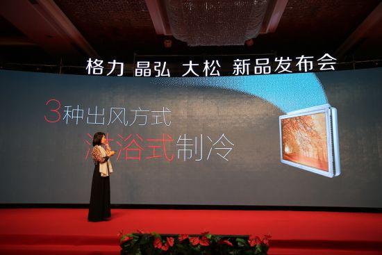 发布了新广告语——格力,让世界爱上中国造.图片