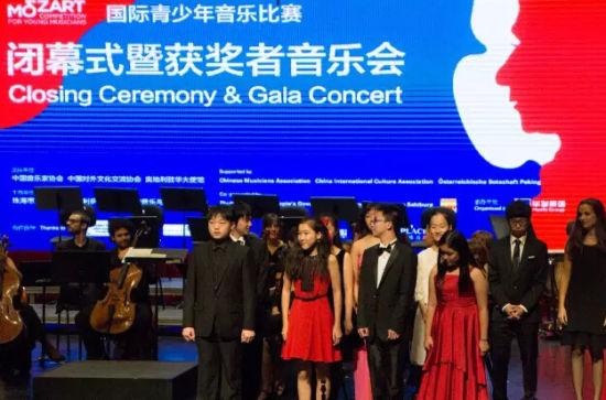 第一届珠海莫扎特国际青少年音乐比赛圆满落幕