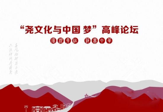 尧文化与中国梦高峰论坛10月初将在湖北举行