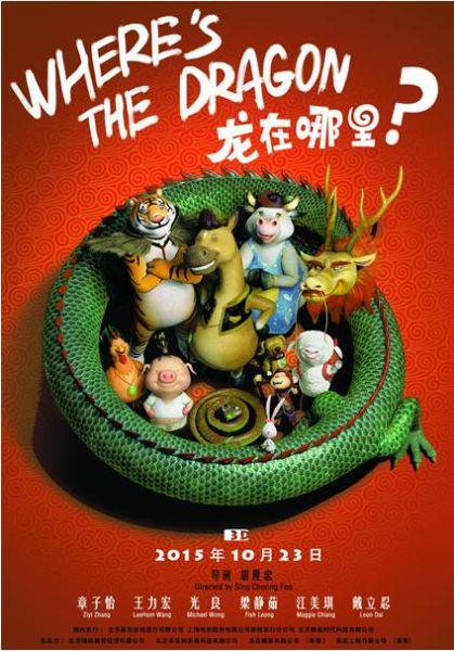 《龙在哪里》上映发团圆海报