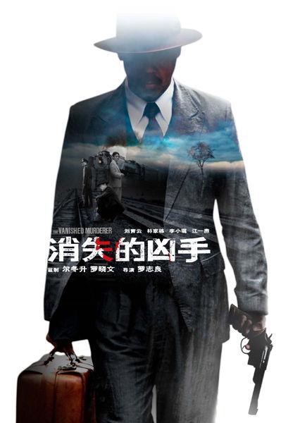 《消失的凶手》香港版海报