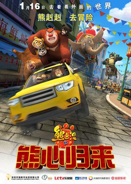 《熊出没3》冒险版定档海报