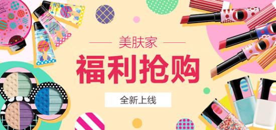 美肤家 app重磅更新推出全新福利社