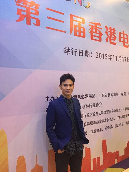 王梓轩到广州出席第三届香港电影广东展映周,支持有份主演我电影《我们遇见松花湖》