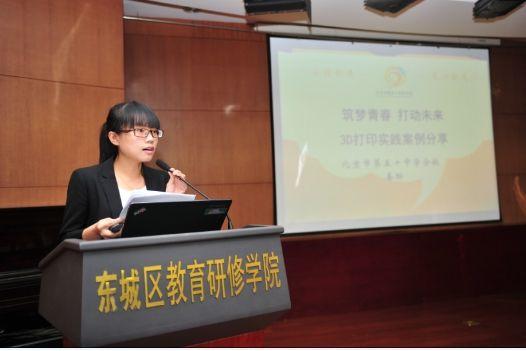 北京市第五十中学分校物理学科姜盼老师分享《筑梦青春打动未来3D打印实践案例》