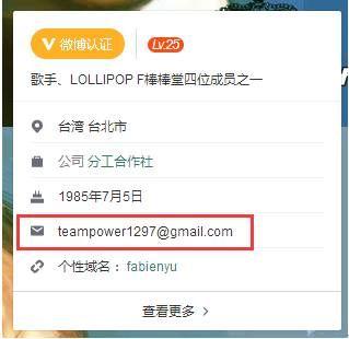 Lollipop-F其他成员在微博中留的则是公司的邮箱(图为小煜的微博简介)