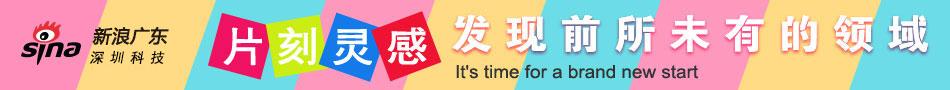 新浪深圳科技频道