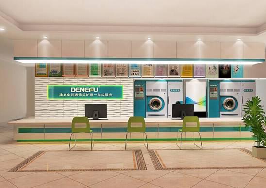 干洗店品牌_十大干洗店加盟品牌 德奈福教你打造品牌干洗店