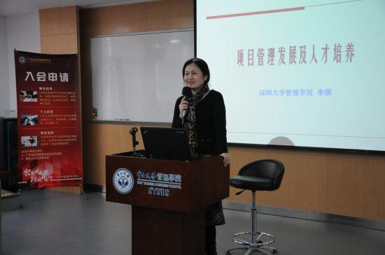 广东省高校项目管理研讨会圆满举办_新浪湛江