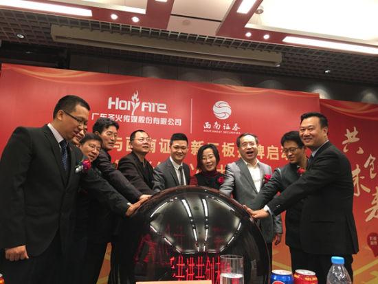 广东圣火传媒正式启动新三板挂牌
