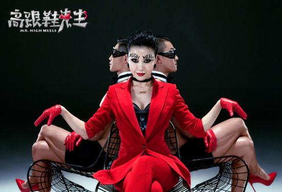 《高跟鞋先生》宣传曲MV中歌手王蓉与穿高跟鞋的男模共舞