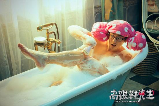 杜江为扮女装浴缸脱毛