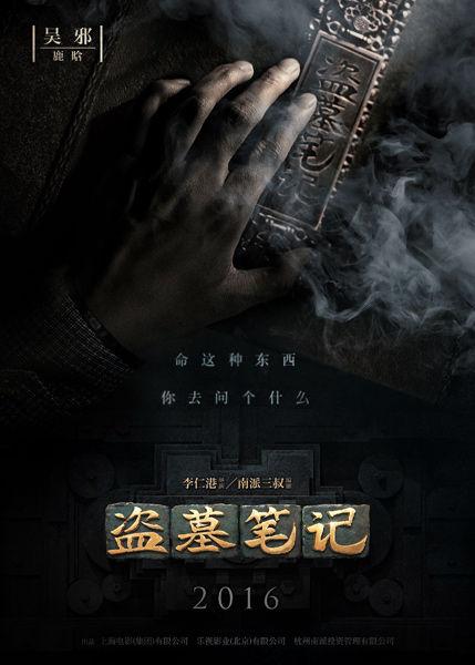 《盗墓笔记》概念海报-吴邪
