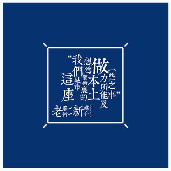 《老艺术新媒介》同名专辑-数字发行封面