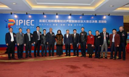 中国知识产权运营联盟秘书长彭支援,广东财经大学副校长于海峰共9位大