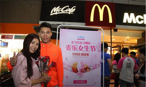 麦当劳联手分期乐 福利送到广州大学城